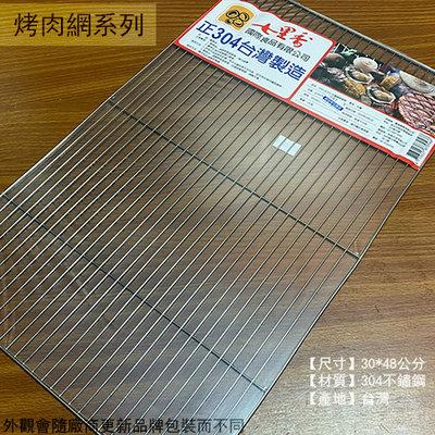 ::建弟工坊::台灣製 正304不鏽鋼 直線網 30X48公分 台灣製 白鐵 烤網 鐵絲 燒烤網 烤肉架 鐵架