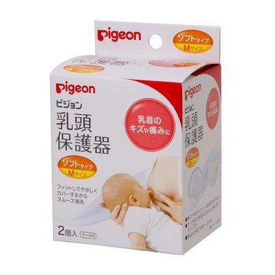◇◇原價屋◇◇貝親...矽膠乳頭保護器M (哺乳媽咪適用)
