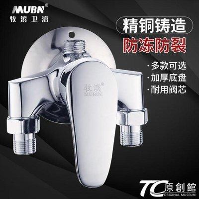 【全場免運】浴室水龍頭/電熱水器混水閥...