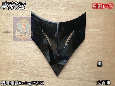 [車殼通]適用:Racing雷霆125/雷霆150.擋風板上,大盾牌-黑$480.(副廠EG件)