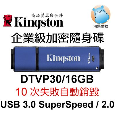 金士頓 16G 加密 USB 隨身碟 DT Vault Privacy DTVP30/ 16GB 防水SuperSpeed 新北市