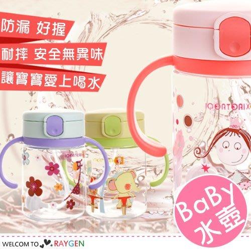 HH婦幼館 動物圖案兒童帶手柄防漏吸管水杯 學習杯 水壺【2Y044P410】