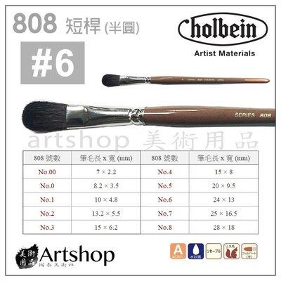 【Artshop美術用品】日本 HOLBEIN 好賓 808 黑貂水彩筆 短桿 (半圓) 6號