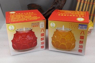 八國純正酥油燈B228~非酥香燈.環保燈,油質差很多,要注意喔!!請註明紅色.黃色~~1箱.需預訂.