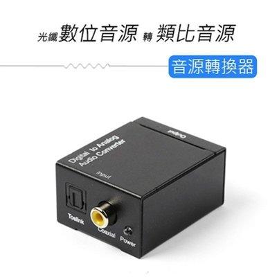 【紘普】送光纖線 電視接音響喇叭 數位光纖轉類比 DAC SPDIF轉AV 解碼器