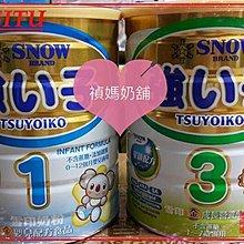 金雪印 強子3幼兒成長奶粉 T3