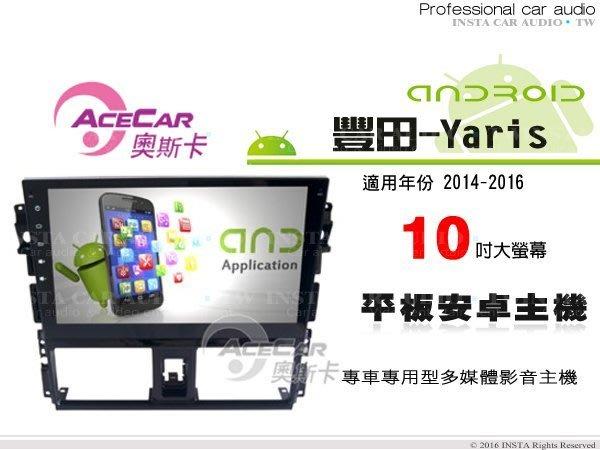 音仕達汽車音響 ACECAR奧斯卡 豐田-YARIS 14-16年 10吋觸控大螢幕 內建導航 平板安卓專用主機.