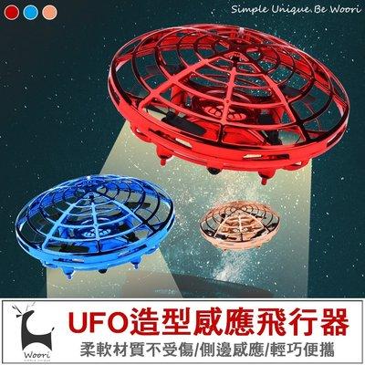 [都會送時時樂] UFO飛行器 一拋即飛 安全材質 柔軟護欄 自動閃躲 UFO感應飛行器 UFO迷你無人機 小孩玩具