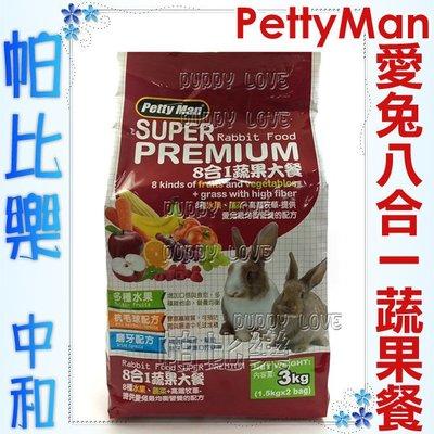 ◇帕比樂◇PettyMan《PM-002 愛兔8合1蔬果大餐+高纖牧草》3kg 添加多種水果消臭新配方