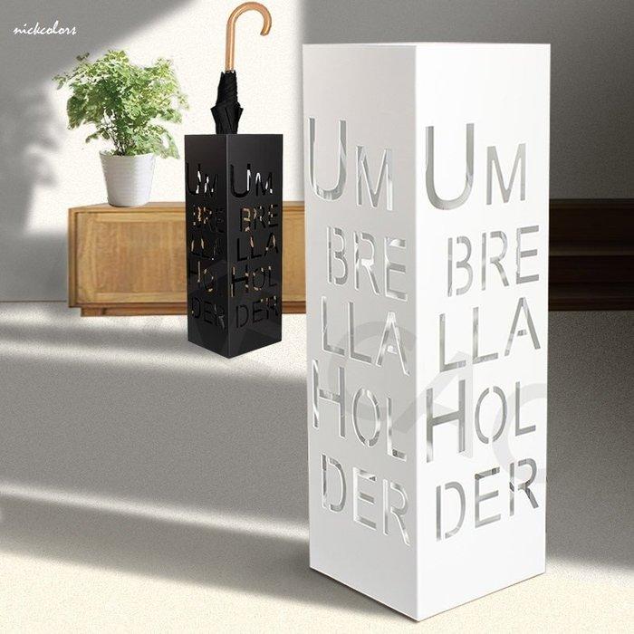 尼克卡樂斯~北歐風鐵製鏤空字母雨傘架 傘桶 小家庭雨傘架 室內傘架 設計師款傘架