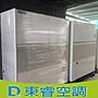 【東睿空調】東元20RT水冷式冷氣優惠價8800...
