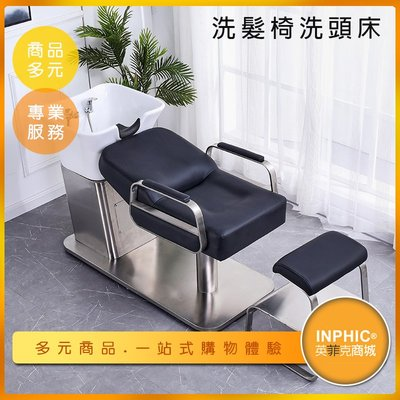 INPHIC-可訂製髮廊理髮廳專用 不鏽鋼半躺式洗髮床洗頭床 軟枕沖水床 沖頭床-INGA003104A