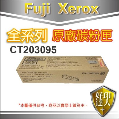 【好印達人】 FujiXerox CT203095 黑高容量 原廠碳粉匣 適用DP 4405d/3505d/3205d