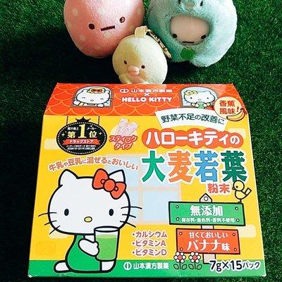 💝【Ruru嗨團購】日本KITTY大麥若葉清汁粉末香蕉風味沖泡飲-7g嚐鮮包(現貨) 💝 新北市