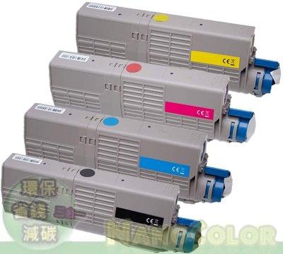 【彩印新樂園】OKI MC532DN MC532 環保碳粉匣 環保匣 46490612 46490611 可寄超商