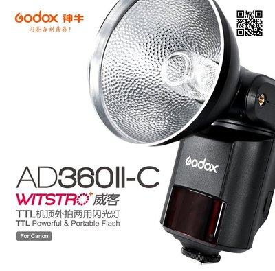 ~阿翔小舖~ 免運費 公司貨 GODOX 神牛 AD360II-C kit Canon 含PB960電瓶 AD360二代