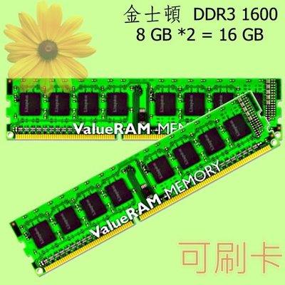 5Cgo【權宇】金士頓 KVR16N11/8 DDR3 1600 8GB*2=16GB 桌上型電腦用記憶體模組 CL=1