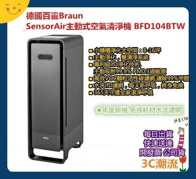 送濾網【3C潮流 台北】德國百靈 Braun SensorAir主動式 空氣清淨機 BFD104BTW 適用8-16坪