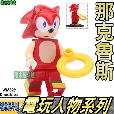 【積木反斗城】 那克魯斯 音速小子 SONIC 電玩 電影 人偶 WM829 袋裝/相容 樂高 LEGO 積木