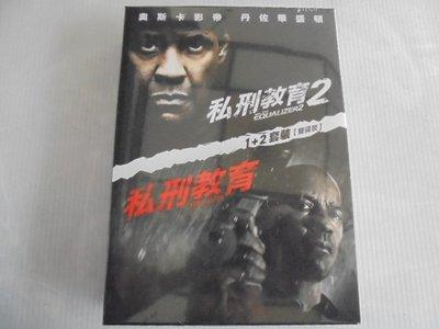私刑教育-(1+2 套裝)--丹佐華盛頓&比爾普曼  主演**全新**DVD