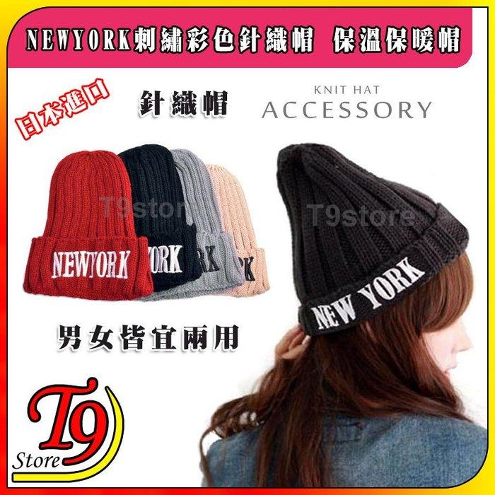 【T9store】日本進口 NEWYORK刺繡彩色針織帽 保溫保暖帽 (男女皆用)