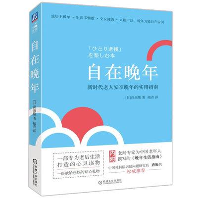 自在晚年 新時代老人安享晚年的實用指南 老年人際溝通交往心理學書籍 生活起居人際關系理財遺囑老年退休生活規劃設計讀本圖書籍
