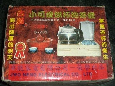 古道 小可愛 烘杯泡茶機 快煮壺+烘杯(專利品)........可保溫(1)