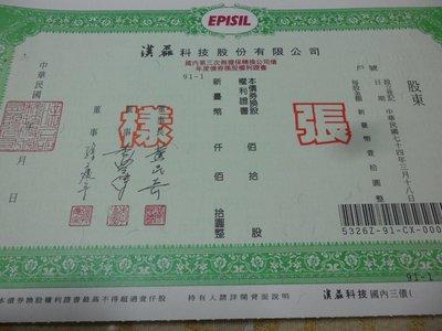 紅色小館~~~~~樣張~漢磊科技股份有限公司~新台幣 零仟 仟佰 拾圓整
