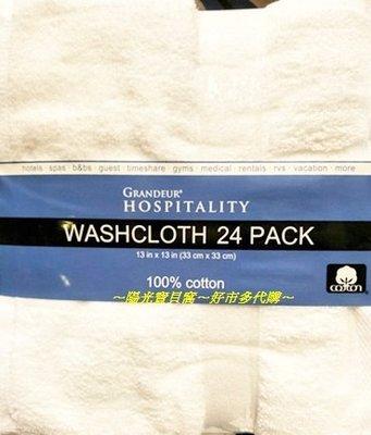 ☆陽光寶貝窩☆COSTCO 好市多代購 GRANDEUR 雙股紗純棉商用方巾 30cmx30cmx24條