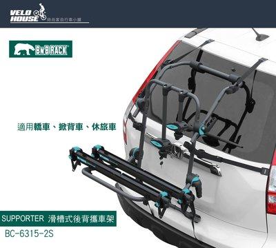 【飛輪單車】熊牌BNB RACK BC-6315-2S滑槽式後背攜車架-ARTC認證 轎車休旅車適用[35005022]