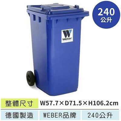☆樂事購☆【240公升資源回收桶/分類桶/垃圾桶/單分類☆德國進口二輪拖桶JGM240(藍)】