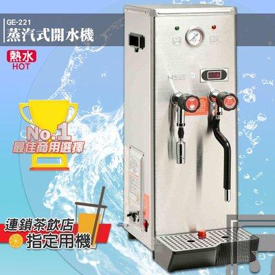 原廠保固附發票~偉志牌 蒸汽式開水機 GE-221 (熱水、蒸汽兩用型) 熱飲製造機 商用飲水機 電熱水機 飲水機