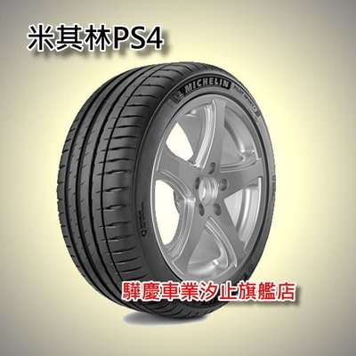 【 驊慶輪胎旗鑑店】米其林PS4 245-40-17、245-45-17