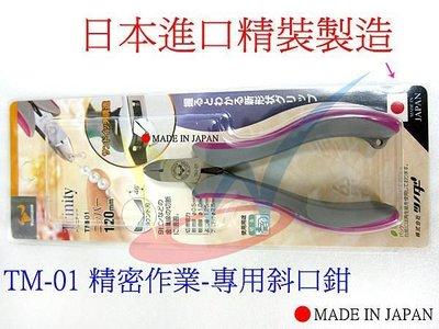 [ 日本原裝] 日本 Tsunoda TM-01 機能性 薄刀 專業 斜口鉗 專業級 手工具 120mm