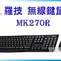 [佐印興業] MK270R 無線鍵盤滑鼠 鍵鼠組 無...