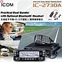 ICOM IC-2730A 日本製造雙頻車機 車載台 原廠公司貨 保固一年 買就送呼號專屬馬克杯!【中區無線電】