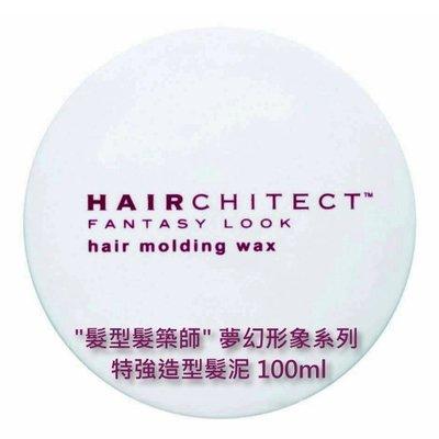 髮型髮築師 夢幻形象系列 特強造型髮泥 100ml【小7美妝】