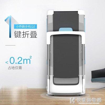 跑步機小喬Q2家用款超靜音智慧平板減震摺疊小型迷你電動室內