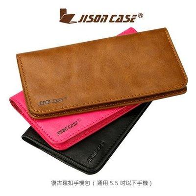--庫米--JISONCASE iphone6 plus Z5 E9+ 復古磁扣手機包 錢包5.5吋手機皆適用