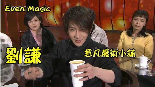 【意凡魔術小舖】劉謙春晚~消失果汁專用道具(道具版)+教學影片 舞台魔術魔術專賣店
