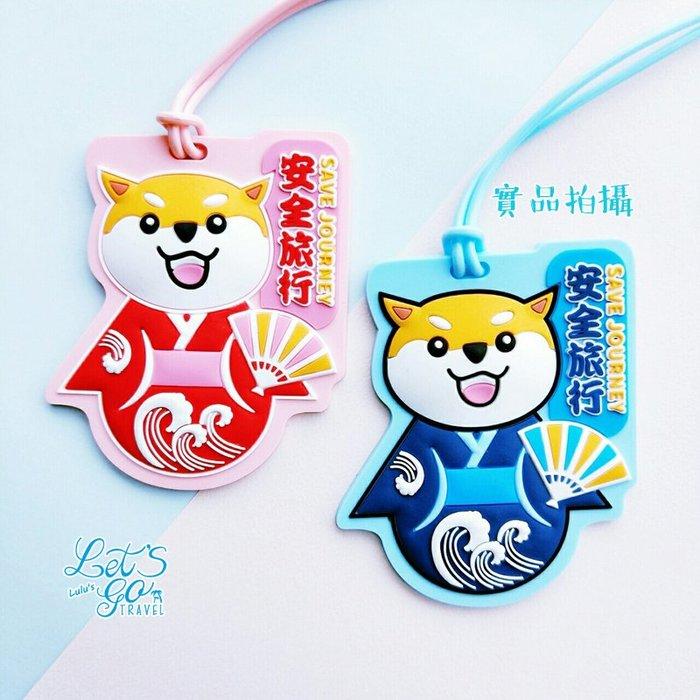 行李吊牌 ❉︵ 現貨 和風Q版和服萌柴犬立體浮雕矽膠行李吊牌 ︵❉ 2色。 Let's Go lulu's。CD13
