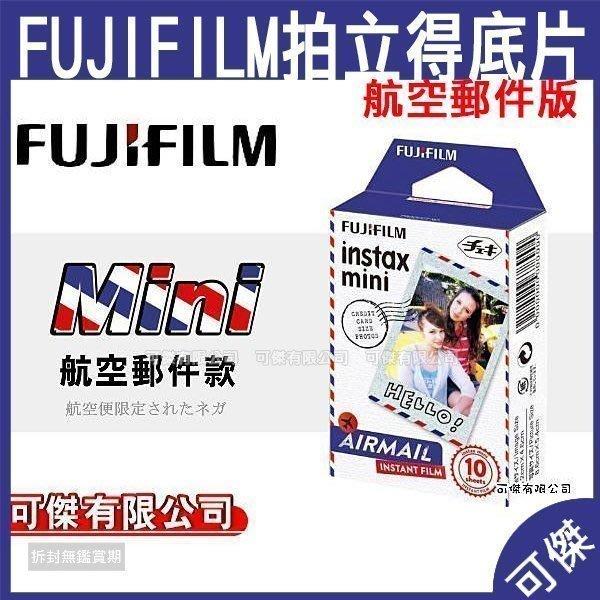 FUJIFILM 拍立得底片 航空 郵件版 旅行AIRMAIL 底片 富士 INSTANT FILM 1捲10張