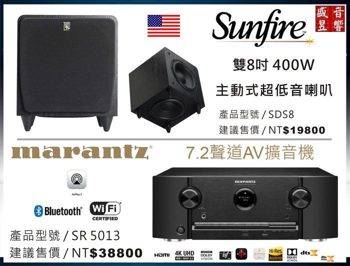 『盛昱音響』日本 Marantz SR5013 環繞擴大機 + 美國 Sunfire SDS8 超低音喇叭 - 有現貨