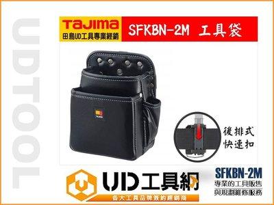 @UD工具網@日本TAJIMA 田島 快扣式 工具袋 腰帶(中) SFKBN-2M 手工具 後排式快速扣 電工袋 水電袋