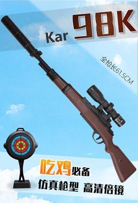 【炙哥】手動 水彈槍 KAR98K 98K 好上膛 使用7-8水彈 兒童款 露營 玩具 生存遊戲 輕鬆上膛 吃雞 兒童
