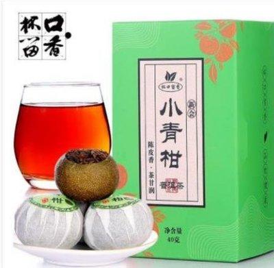 杯口留香 養生茶 新會小青柑普洱茶 陳皮非特級小青橘桔子茶