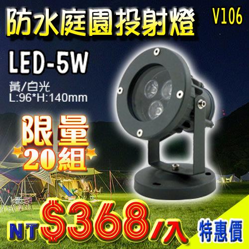 §LED333§(33HV106)LED 5w庭園造景燈 投射燈 照樹 草坪燈 防水IP65 招牌燈
