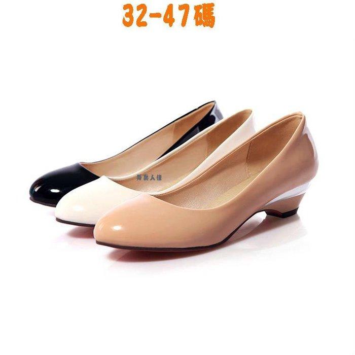 *☆╮弄裏人佳 大尺碼鞋店~32-47 韓版 簡約時尚 OL必敗 漆皮 百搭楔型單鞋 工作鞋 BB90 三色