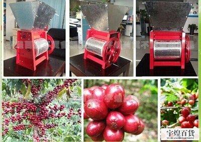 《宇煌》新鮮咖啡去皮機 咖啡螁殼機 咖啡脫皮機_Y049A