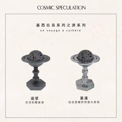 香薰Cosmic Speculation宇宙的猜想基西拉島之游系列發射臺黑洞石擴香
